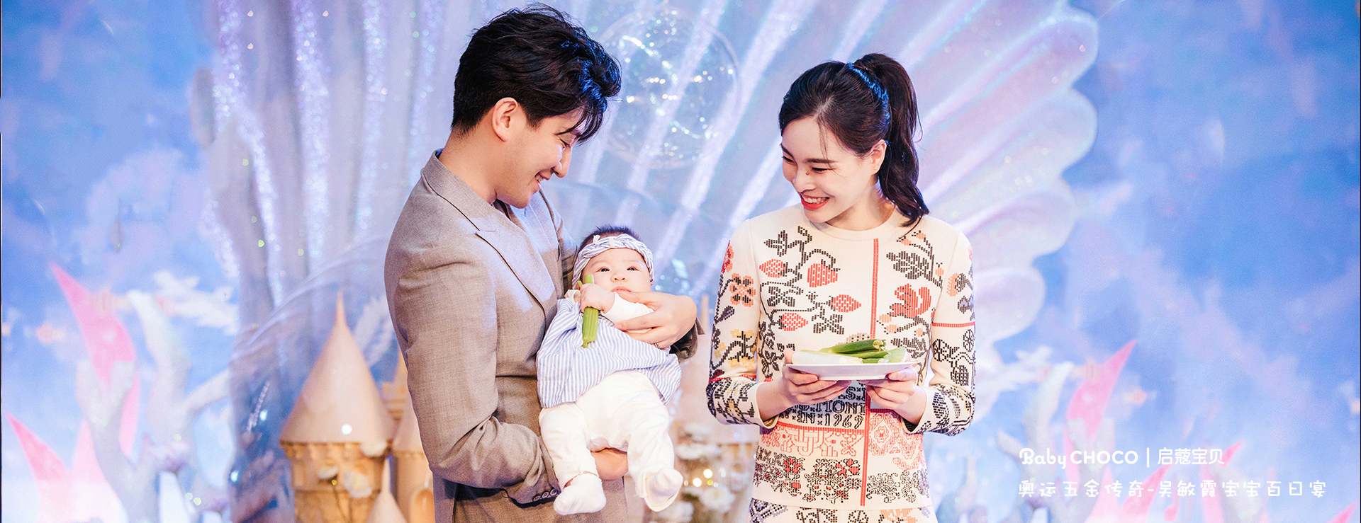 Baby banner-吴敏霞