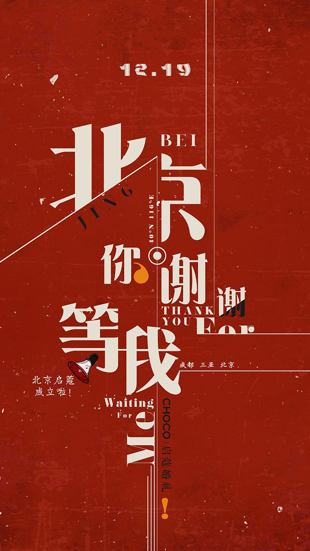 北京启蔻成立 | 北京,谢谢你等我